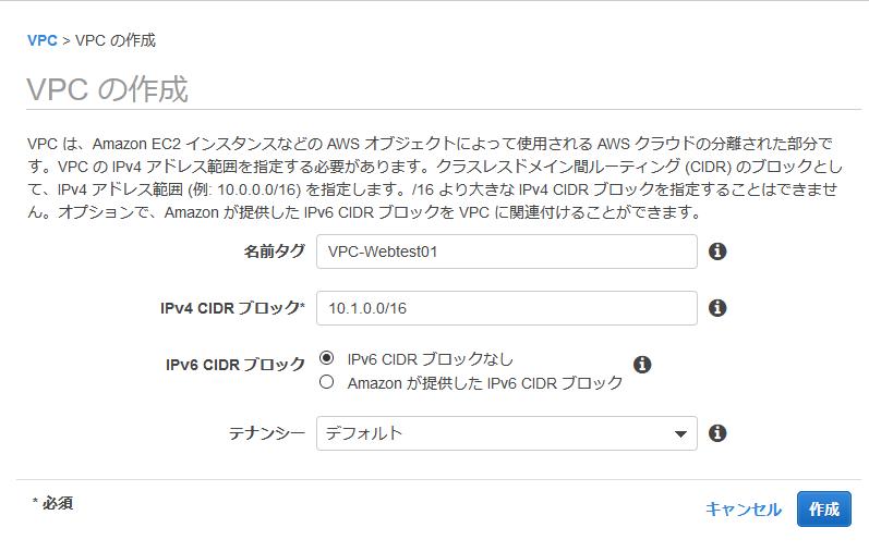 VPC作成画面