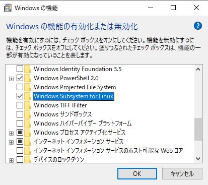 Windowsの機能の有効化